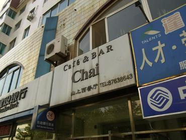日本人駐在さん向け喫茶店みたい