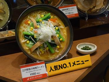 小松菜が江戸(東京)産ということらしい