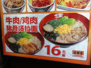 紅生姜で牛肉飯も悪くありませんが