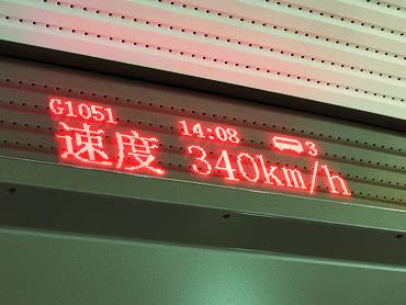 でも広州南から残念バスで肇慶GO