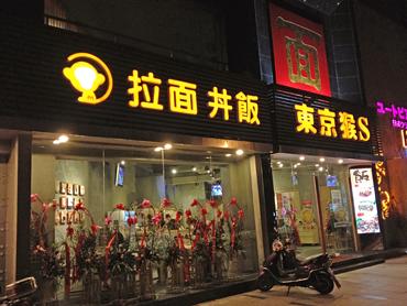 華日創意餐厅