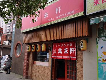 岡山では30年の老舗店らしい