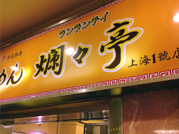 でも日本は名古屋から?