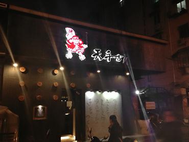日本酒は残念なお店ですが