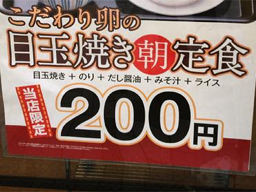 生卵→目玉焼きの理由は鮮度?