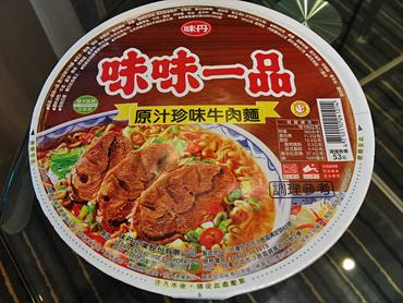 預け荷物に入れたら麺が粉砕されて・・・