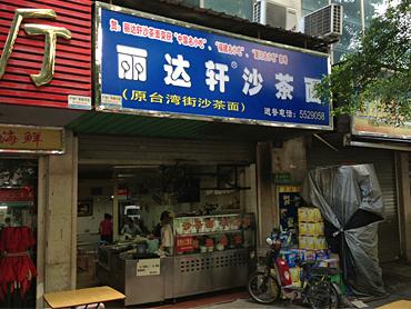お店のチョイスが少ない台湾街周辺