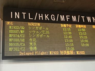 地方空港ならではの外国語表示