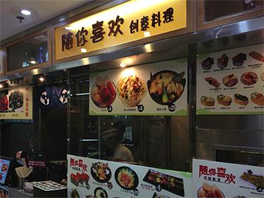 デタラメ日式店