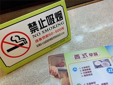 2017年には屋内全面禁煙だとか