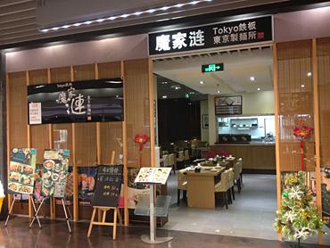 東京製麺所?
