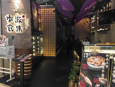 ローカル向け日本料理