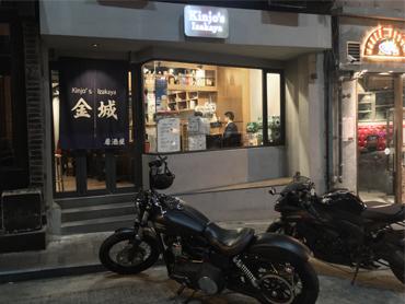 沖縄出身金城さんのお店だとか