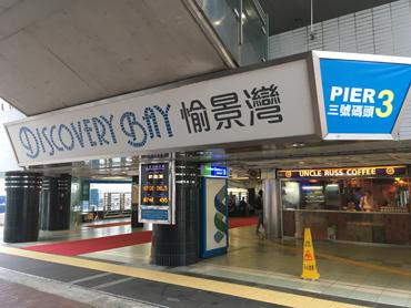 バスで皇崗→信德中心が便利