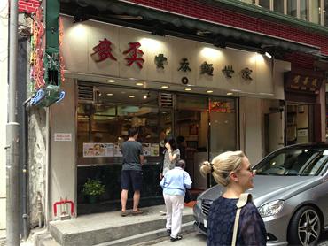 香港の雲吞麵=こちらみたいな