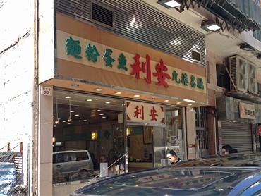 筲箕灣=ここみたいな名店