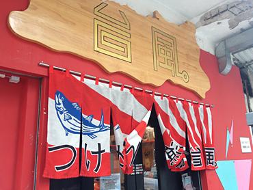 昼はつけ麺専門店