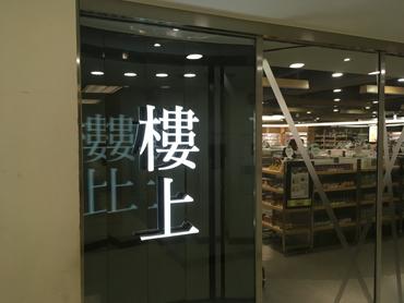 某大盛屋さんより香港