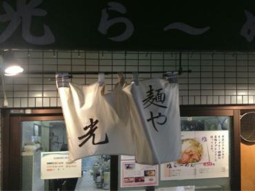 錦糸町に2号店オープンですか
