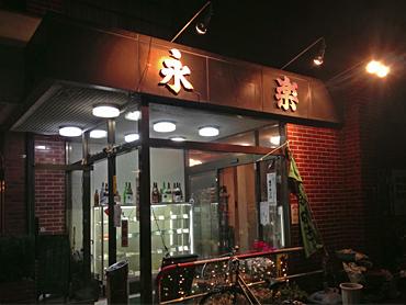 昭和8年開店の老舗だとか