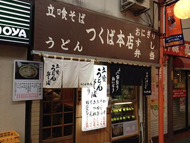 斜め前に富士そばというプチ激戦区