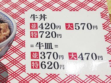 +40円ですけど