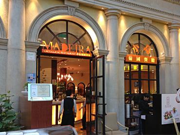 ザ・ヴェネチアン・マカオ・リゾートホテル内にある唯一のポルトガル料理屋さん