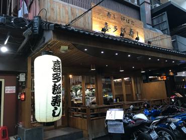 寿司・炉端居酒屋