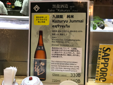 日本で黒龍飲みたい