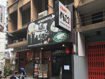 札幌=味噌ですかね