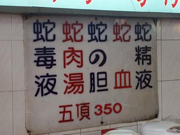 以前深圳でよく飲まされましたし