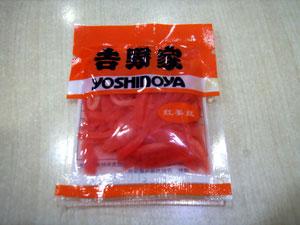 吉牛には紅生姜です