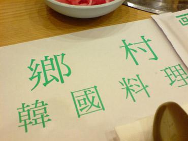 晩飯も禁煙だなんて香港ありがとう