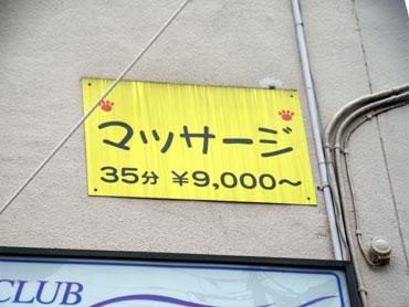 香港で黄色看板といえば・・・