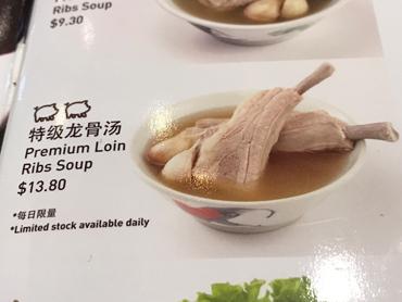 主役はスープ